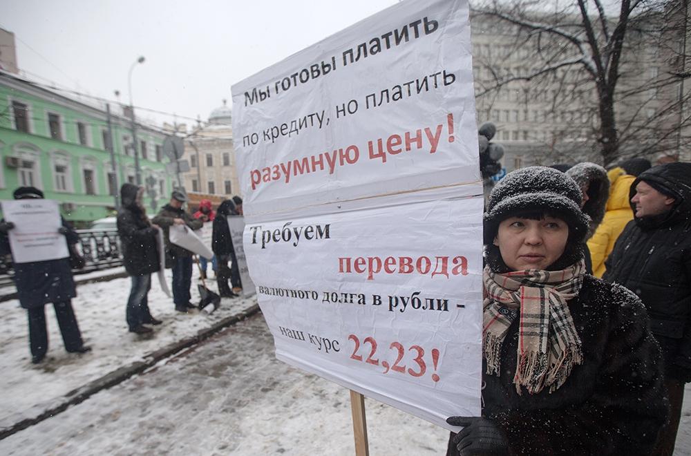Заемщики валютной ипотеки провели пикет у здания Центробанка