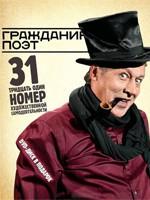 Гражданин поэт Михаил Ефремов купил две виллы в Юрмале