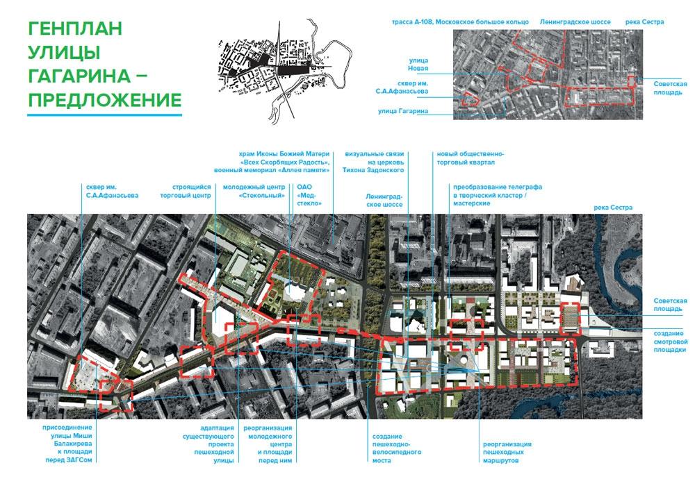 Подмосковью дадут дорожную карту по созданию нового облика городов