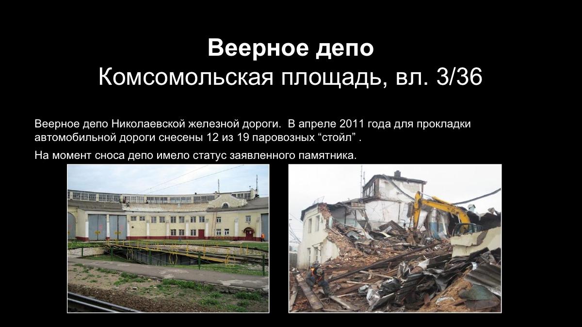 Архнадзор составил список утраченных зданий Москвы